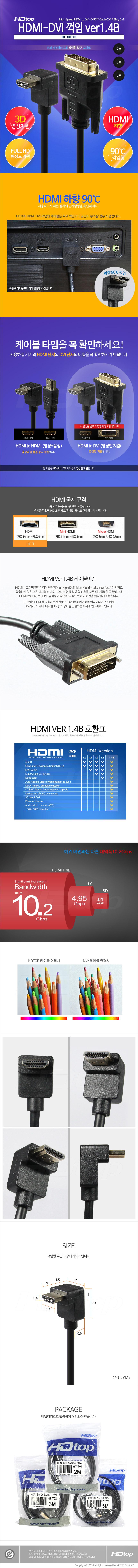탑라인에이치디 HDTOP HDMI to DVI v1.4b 꺽임 케이블 (3m, HT-T02)