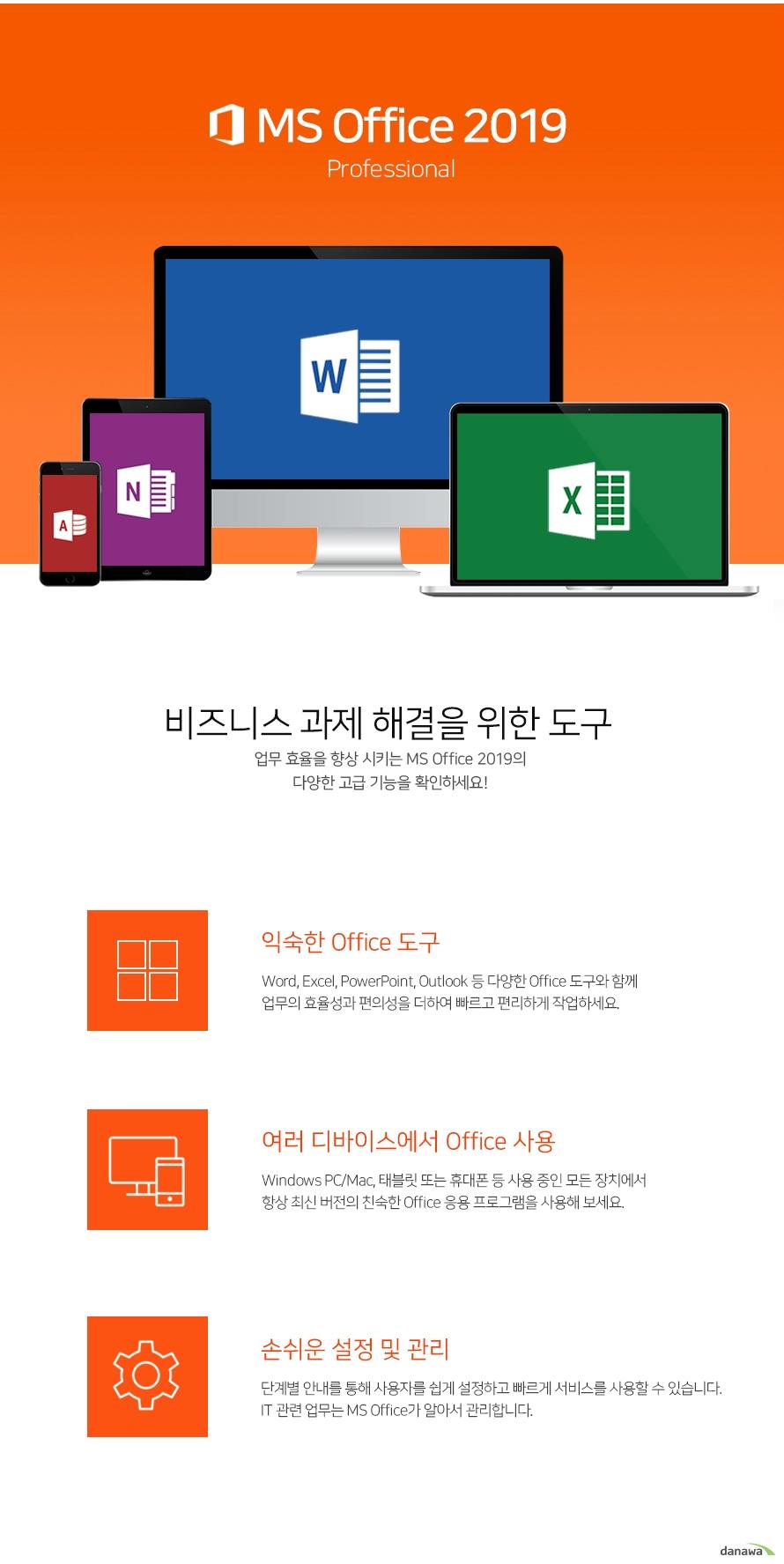 Microsoft  Office 2019 Professional(ESD)