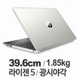 HP 15-db1042au  (SSD 256GB)