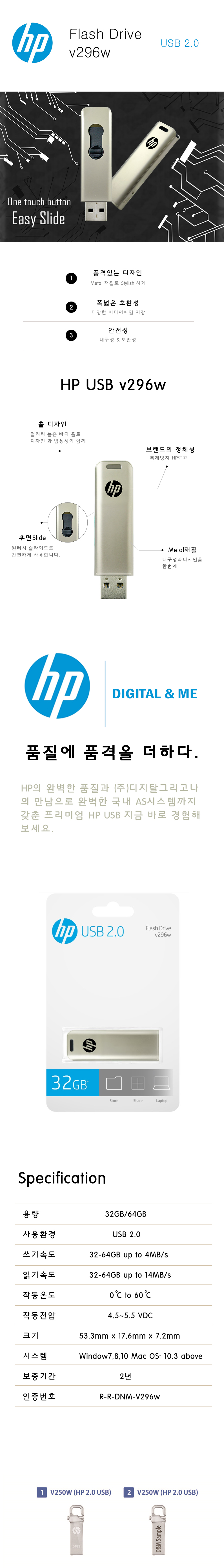 HP  V296W(64GB)