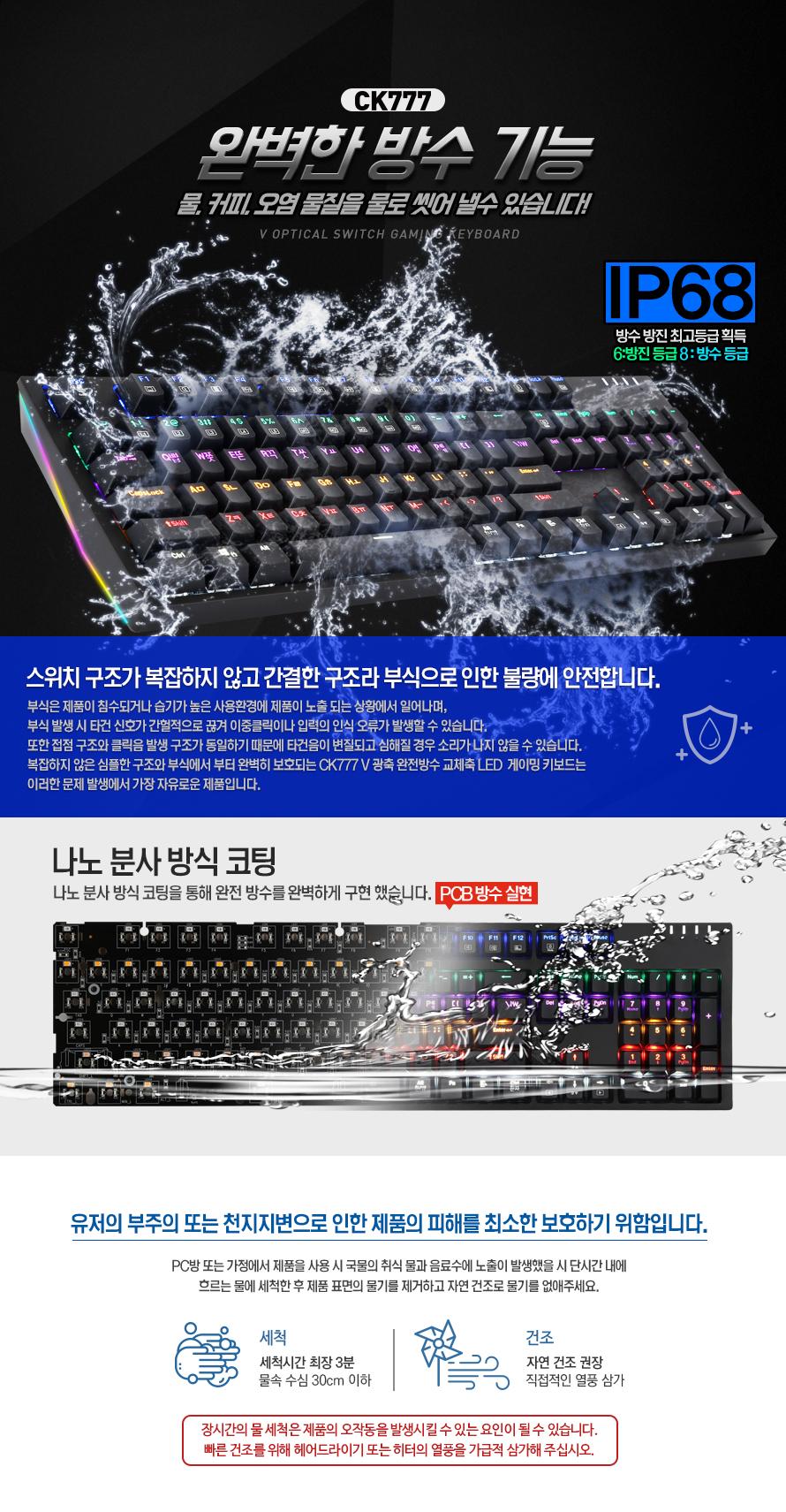 COX  CK777 V광축 완전방수 교체축 사이드 RGB 게이밍(화이트, 클릭)