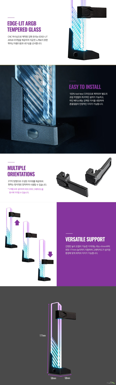 쿨러마스터 ARGB GPU Support Bracket