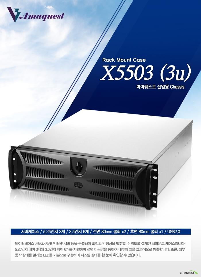 아마퀘스트 X5503 (3u)
