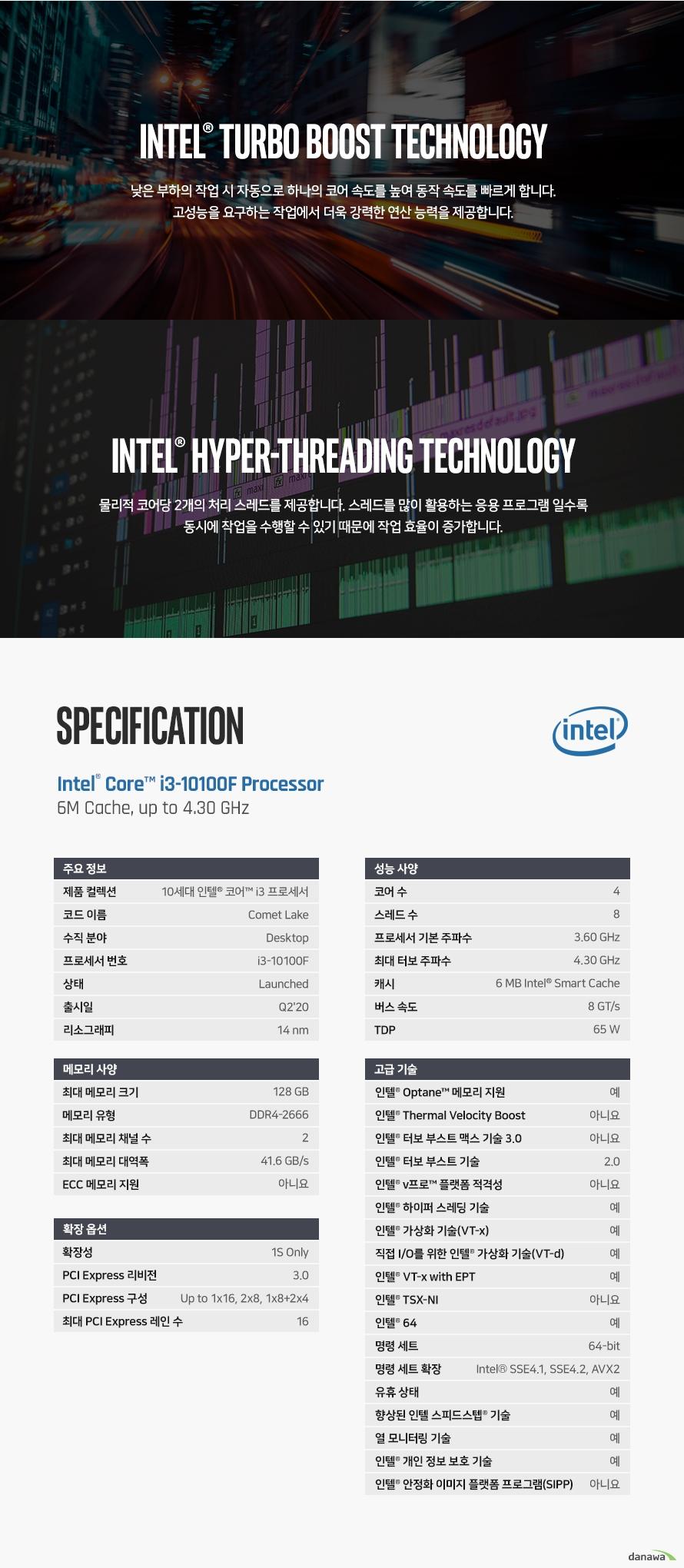 인텔 코어i3-10세대 10100F (코멧레이크S) (병행수입 박스)