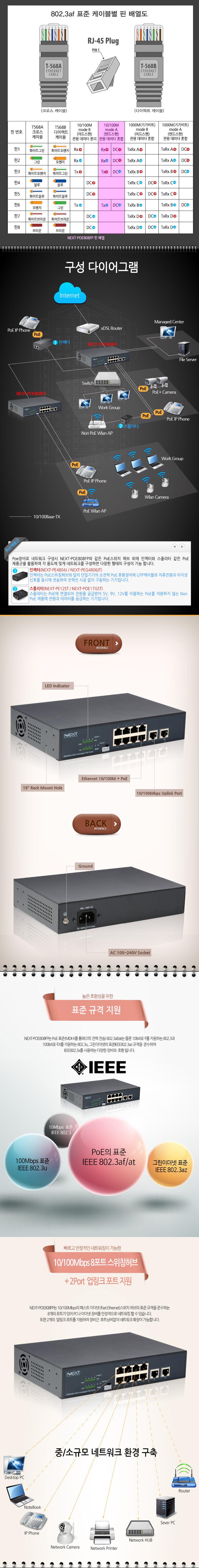 이지넷유비쿼터스  NEXT-POE808FP PoE 스위치허브