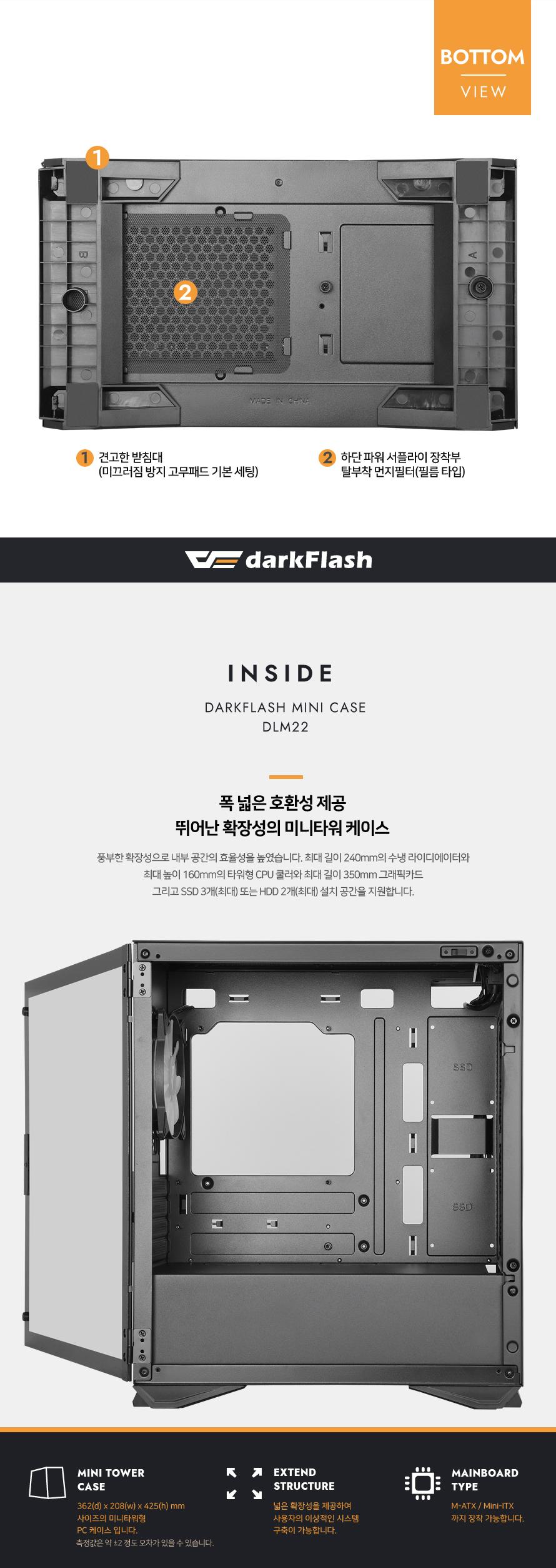 darkFlash  DLM22 RGB 강화유리(블랙)