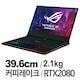 ASUS ROG ZEPHYRUS S  GX531GX-ES012T (SSD 512GB)_이미지