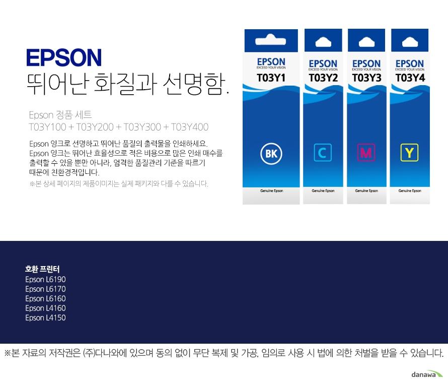 epson 뛰어난 화질과 선명함        Epson 정품 세트    T03Y100 + T03Y200 + T03Y300 + T03Y400    Epson 잉크로 선명하고 뛰어난 품질의 출력물을 인쇄하세요. Epson 잉크는 뛰어난 효율성으로 적은 비용으로 많은 인쇄 매수를 출력할 수 있을 뿐만 아니라, 엄격한 품질관리 기준을 따르기 때문에 친환경적입니다 본 상세페이지의 제품이미지는 실제 패키지와 다를 수 있습니다.         호환 프린터 Epson L6190Epson L6170Epson L6160Epson L4160Epson L4150