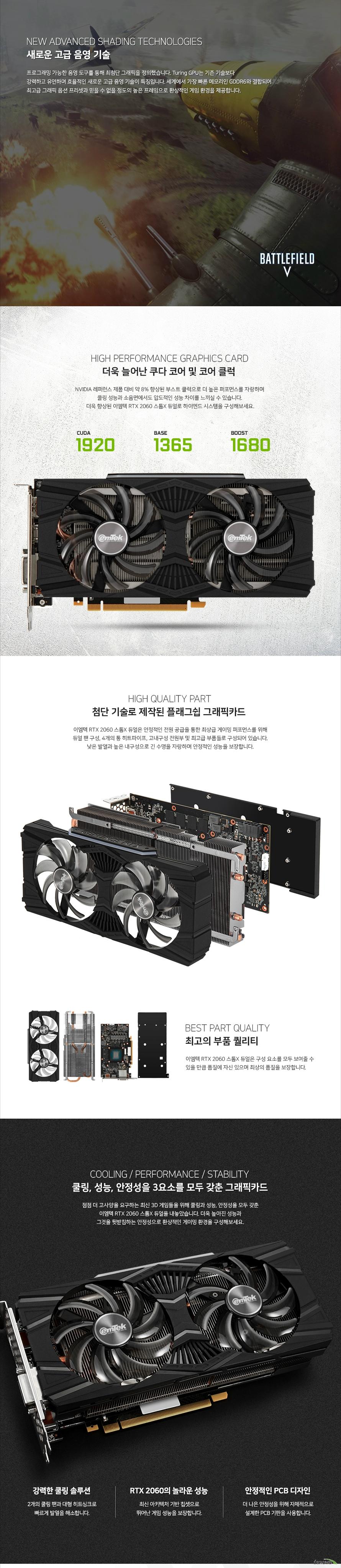 이엠텍  지포스 RTX 2060 STORM X Dual D6 6GB