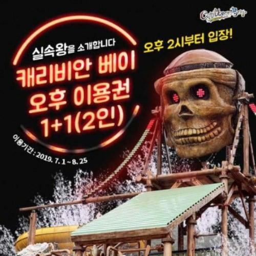 에버랜드리조트  캐리비안 베이 (하이&미들시즌) (종일권)_이미지
