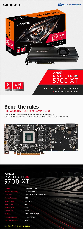 GIGABYTE  라데온 RX 5700 XT D6 8GB