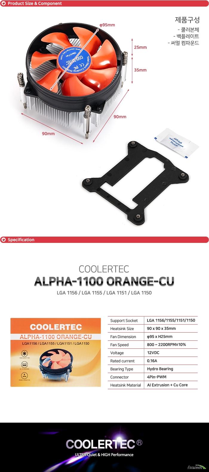 COOLERTEC ALPHA-1100 ORANGE-CU