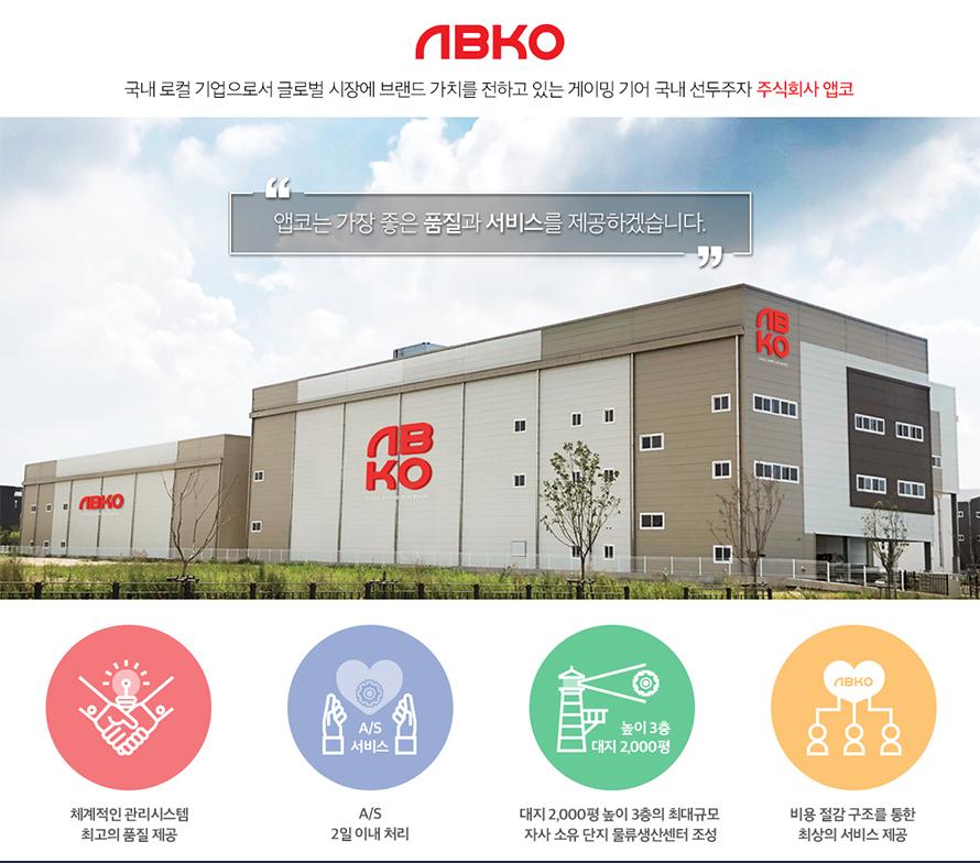 ABKO HACKER K9300 ARC 핑크펄 카일 광축 완전방수 크리스탈 키캡 (클릭)