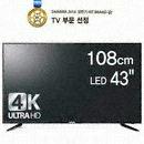 와사비망고 ZEN U430 UHDTV