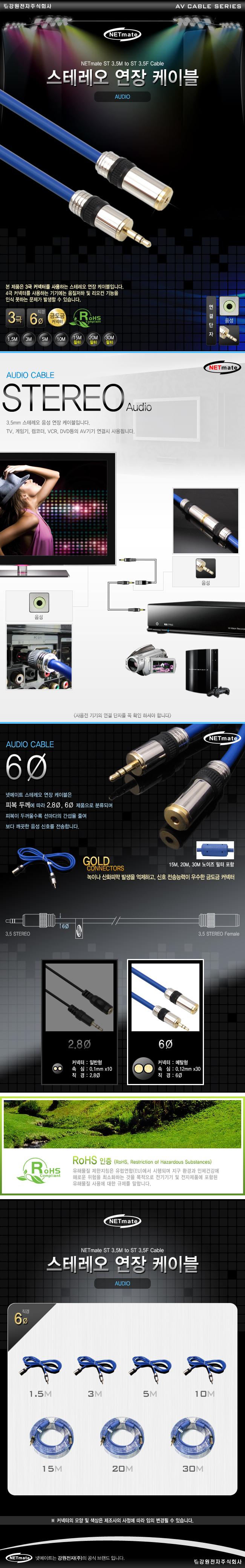 강원전자 NETmate Stereo (M/F) 오디오 연장 케이블 필터 고급형 (NMA-ST3000FS, 30m)