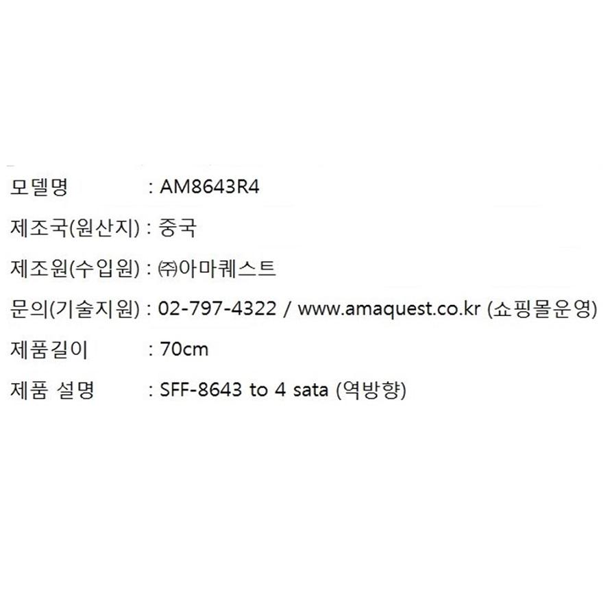 AMAQUEST SFF-8643 to 4 SATA 역방향 케이블 (AM8643R4) (0.7m)