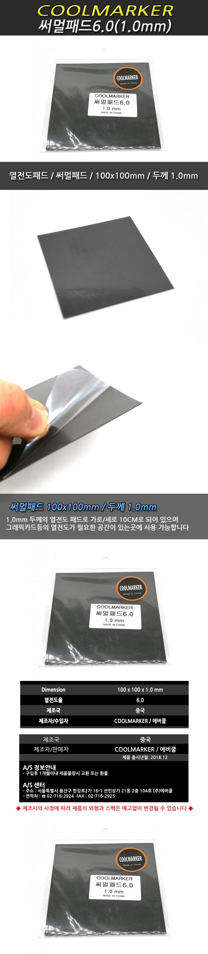 EVERCOOL COOLMARKER 써멀패드6.0(1.0mm)