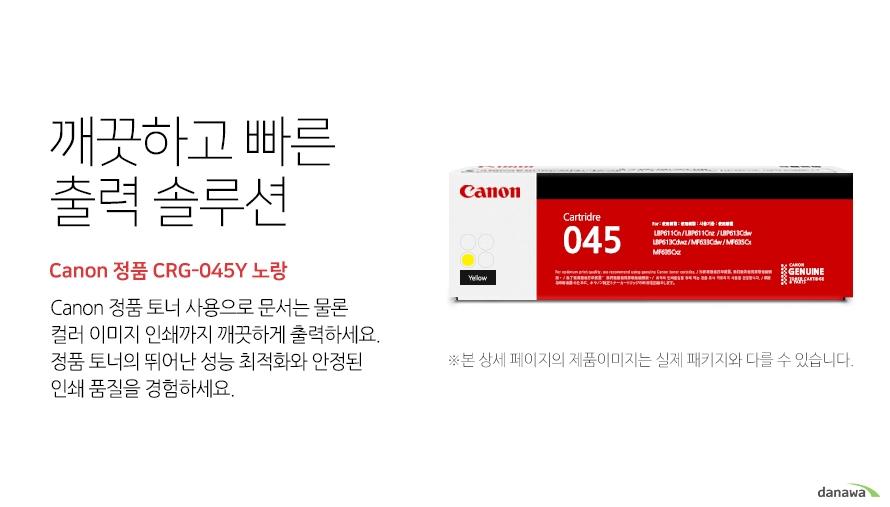 깨끗하고 빠른 출력 솔루션        Canon 정품 CRG-045Y 노랑            canon 정품 토너 사용으로 문서는 물론 컬러 이미지 인쇄까지 깨끗하게 출력하세요     정품 토너의 뛰어난 성능 최적화와 안정된 인쇄품질을 경험하세요