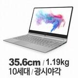 전격출시!<br>인텔10세대노트북