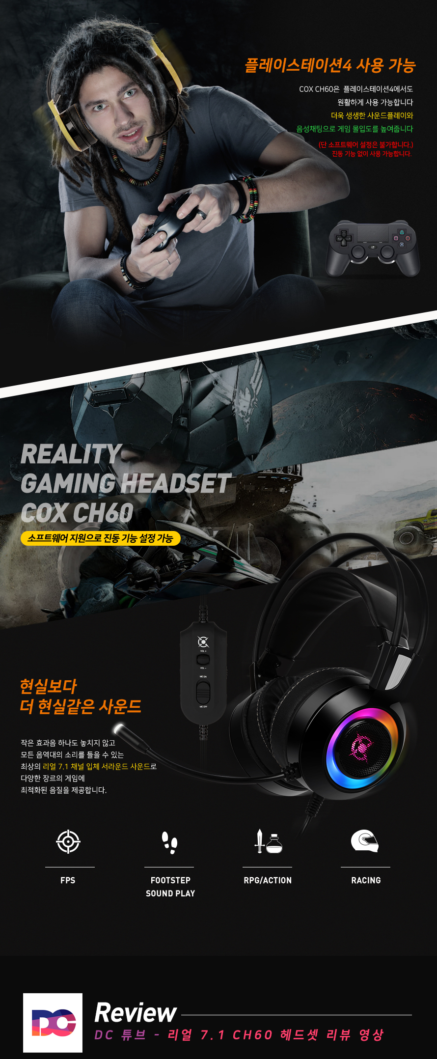 COX  CH60 리얼 7.1 진동 RGB LED