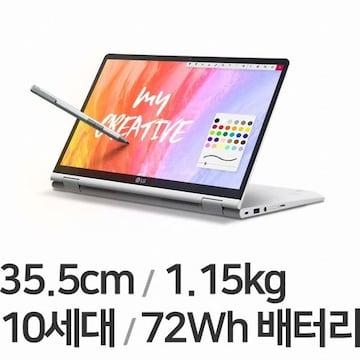LG전자 2020 그램 2in1 14TD90N-VX70K