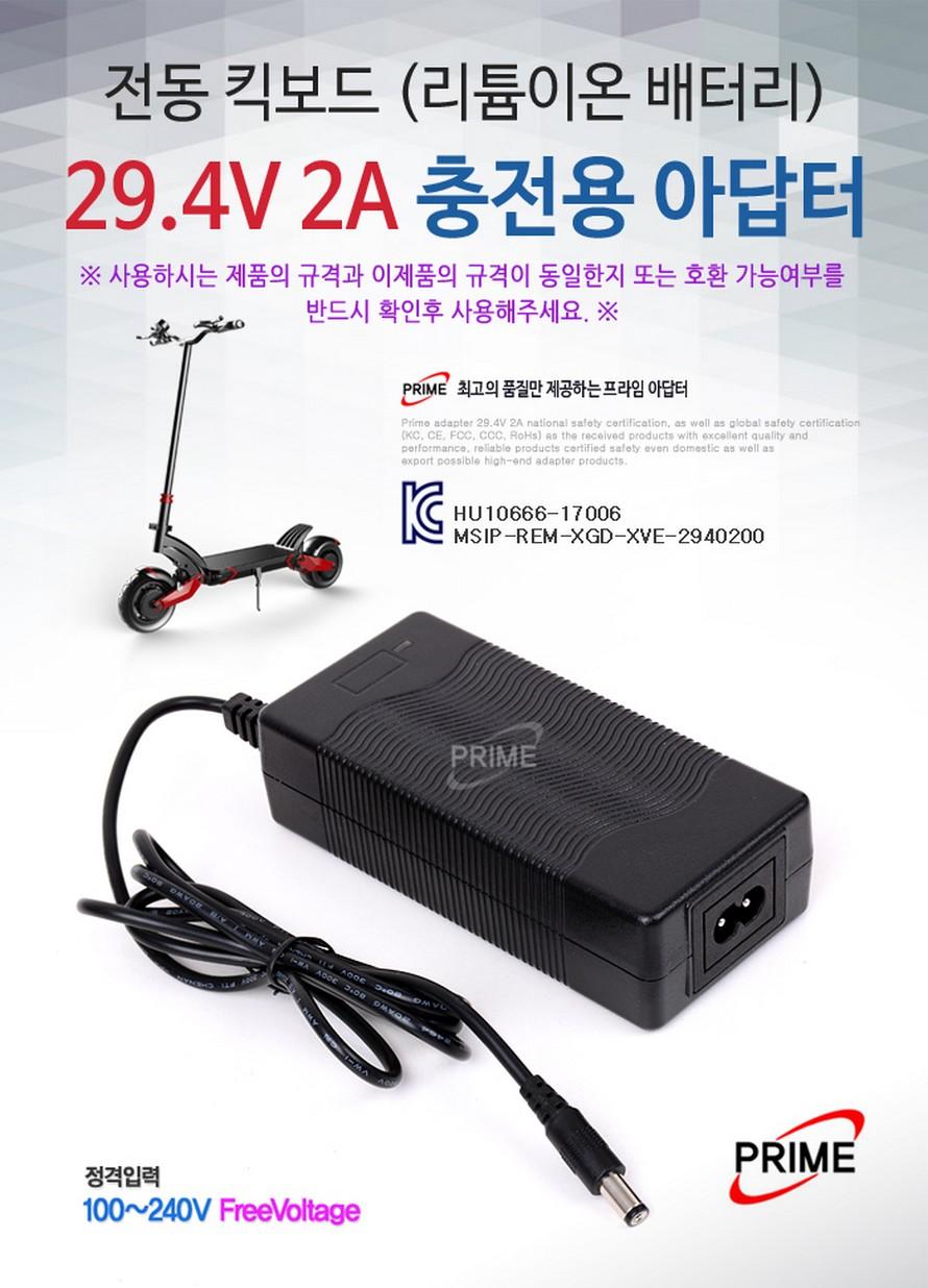 프라임디렉트  29.4V 2A 전동 킥보드 충전 아답터