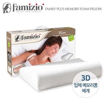 파미지오  웨이브 3D입체 메모리폼 베개 (50x30cm)