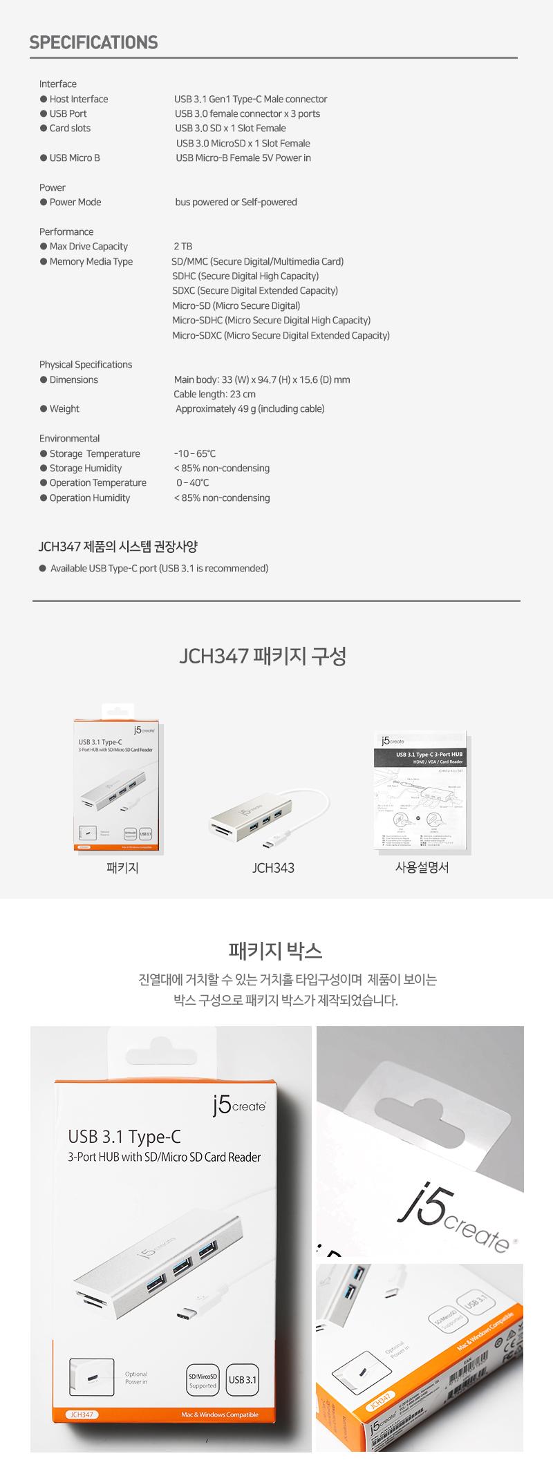 j5create JCH347 (5포트/USB 3.0 Type C/멀티포트)