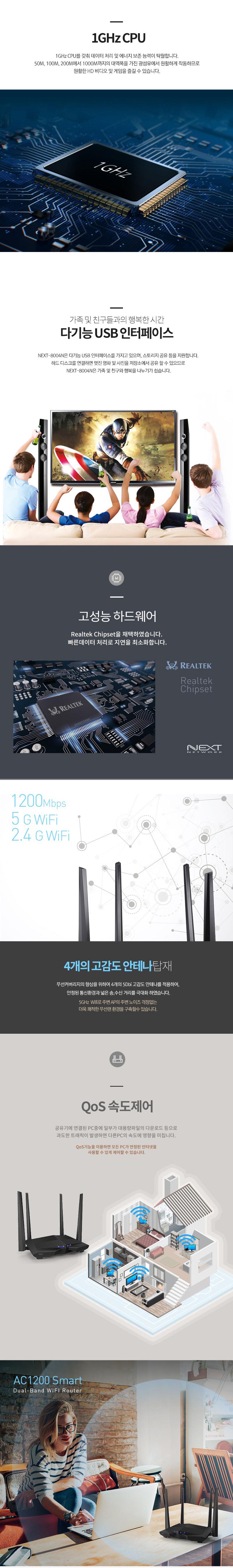 이지넷유비쿼터스  NEXT-8004N 유무선공유기