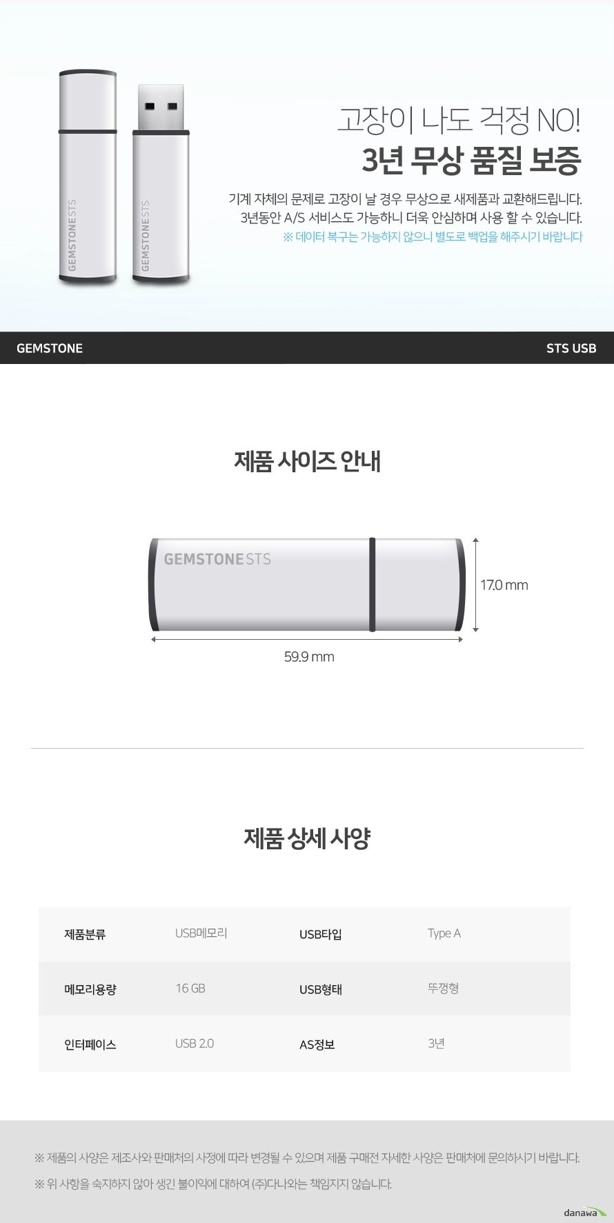 젬스톤  STS USB 2.0(16GB)