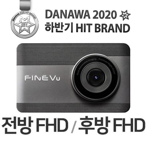 파인디지털 파인뷰 X700 2채널(32GB, 무료장착)