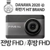 파인디지털 파인뷰 X700 2채널 (32GB, 무료장착)