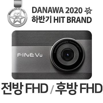 파인디지털 파인뷰 X700 2채널