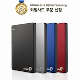 Seagate  Backup Plus S Portable Drive (1TB)_이미지