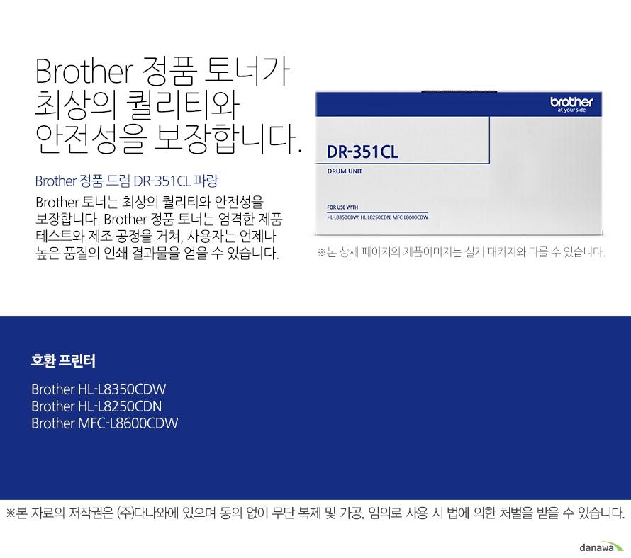 Brother 정품 드럼 DR-351CL 파랑Brother 정품 토너가최상의 퀄리티와 안전성을 보장합니다.Brother 토너는 최상의 퀄리티와 안전성을 보장합니다. Brother 정품 토너는 엄격한 제품 테스트와 제조 공정을 거쳐, 사용자는 언제나 높은 품질의 인쇄 결과물을 얻을 수 있습니다. 호환 프린터 Brother HL-L8350CDW, Brother HL-L8250CDN, Brother MFC-L8600CDW