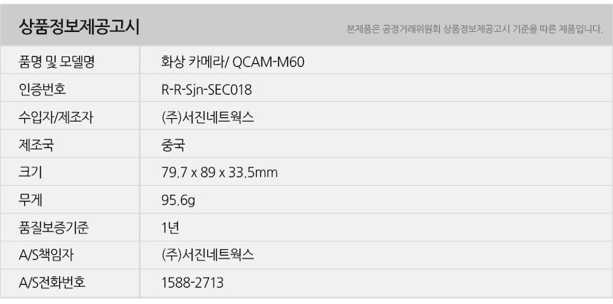 서진네트웍스 UNICORN QCAM-M60