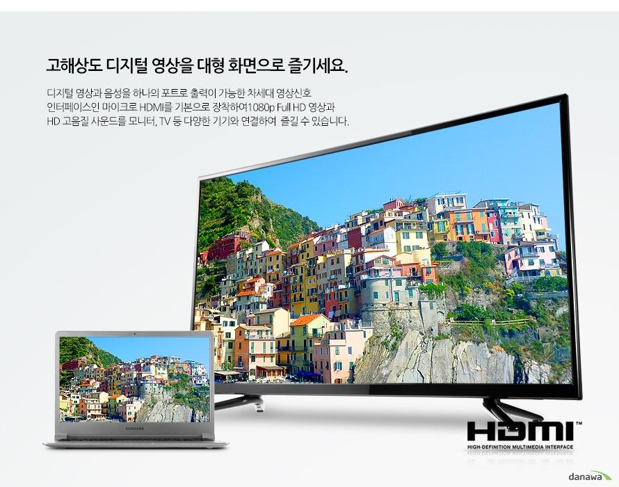 고해상도 디지털 영상을 대형 화면으로 즐기세요.디지털 영상과 음성을 하나의 포트로 출력이 가능한 차세대 영상신호 인터페이스인 마이크로 HDMI를 기본으로 장착하여1080p Full HD 영상과 HD 고음질 사운드를 모니터, TV 등 다양한 기기와 연결하여  즐길 수 있습니다.