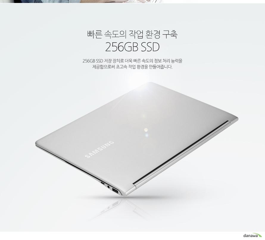 빠른 속도의 작업 환경 구축256 GB SSD 저장 장치로 더욱 빠른 속도의 정보 처리 능력을 제공함으로써 초고속 작업 환경을 만들어줍니다.