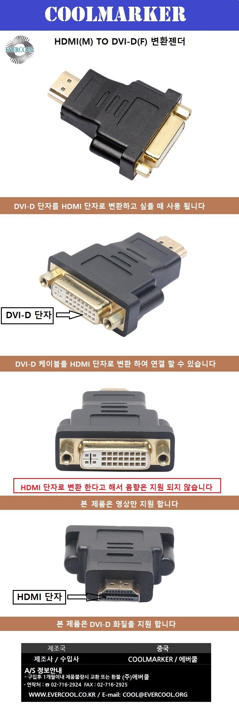 EVERCOOL COOLMARKER DVI to HDMI 변환젠더
