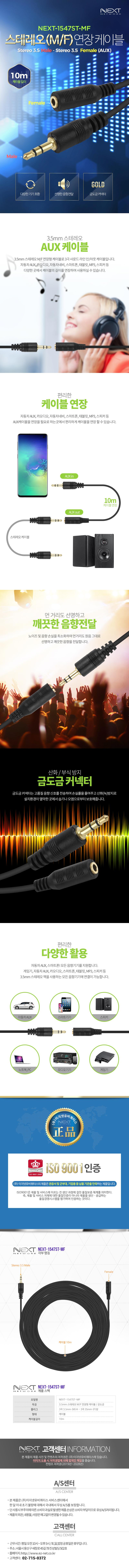 이지넷유비쿼터스  3.5mm 스테레오 연장 케이블(10m)
