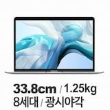 APPLE 맥북에어 2019년형 MVFK2KH/A  (SSD 128GB)