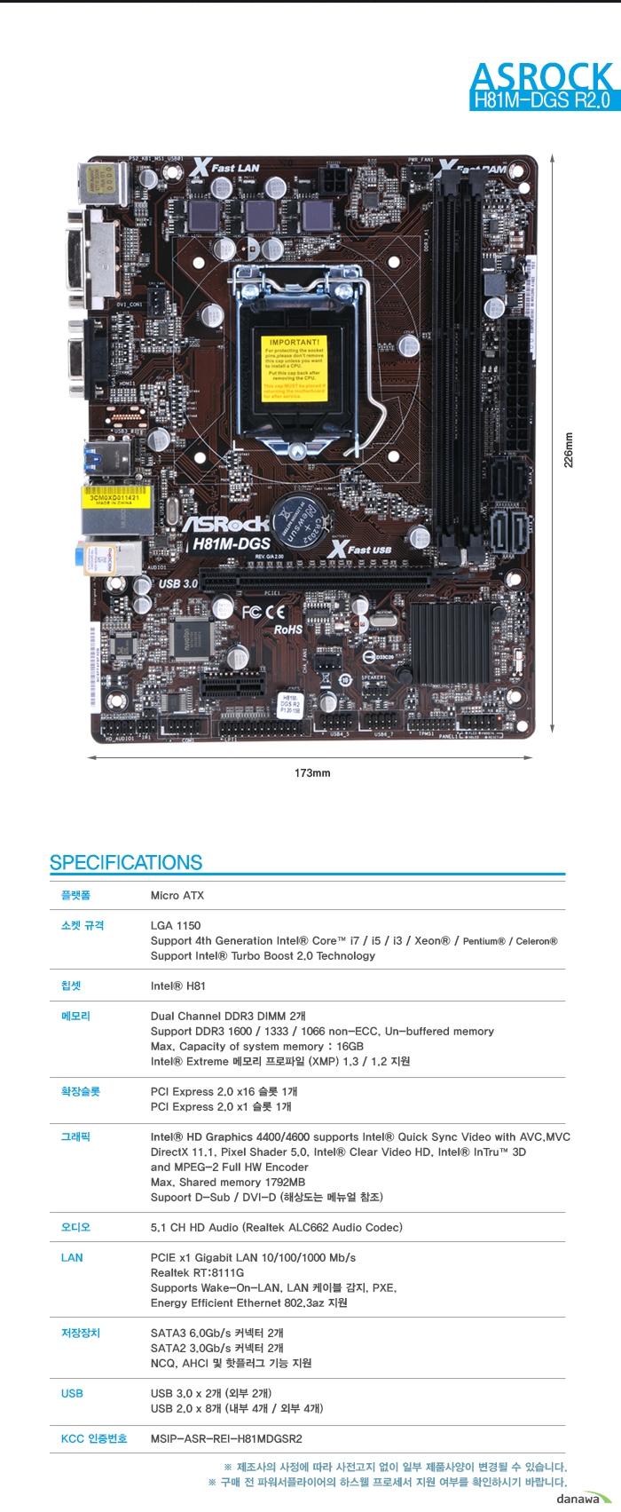 ASRock H81M-DGS R2.0 사이즈 측청 및 제품 스펙표