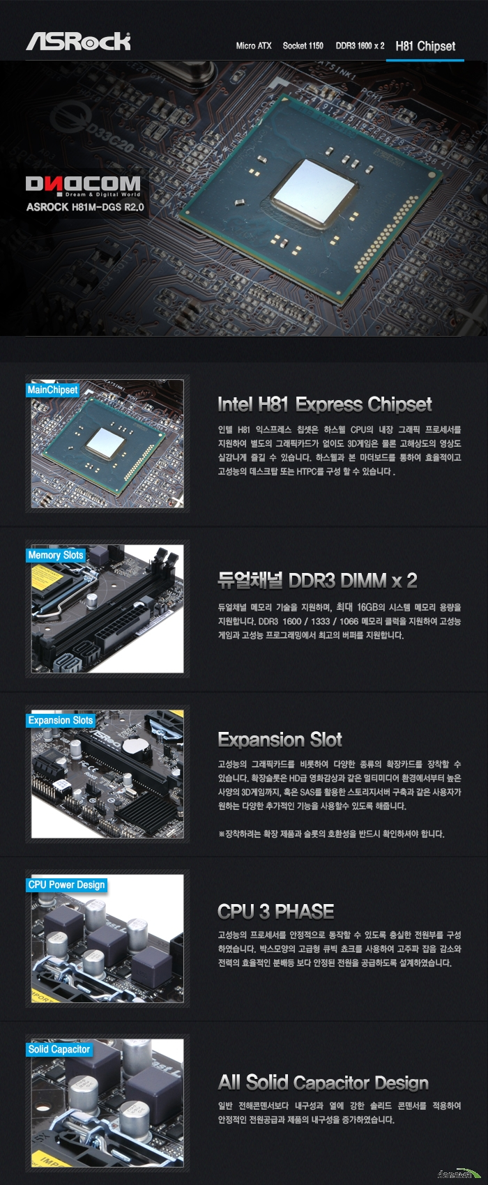 ASRock H81M-DGS R2.0 제품 메인 칩셋, DIMM, 확장슬롯, 전원부 확대 이미지 및 설명