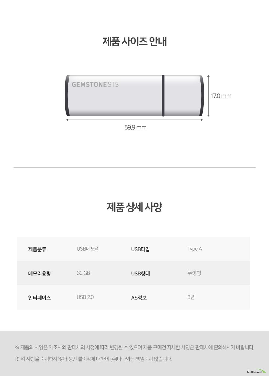 젬스톤  STS USB 2.0(32GB)