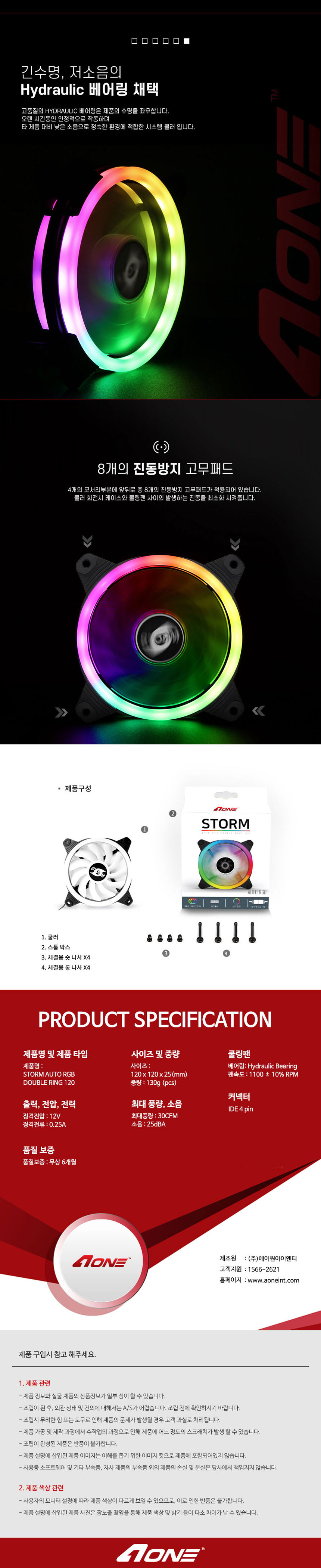 AONE STORM AUTO RGB DOUBLERING 120 (WHITE)