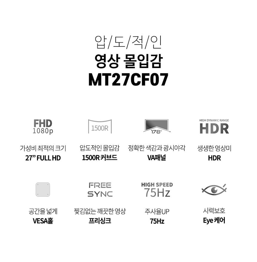 엠텍코리아 MT27CF07 1500R CURVED real 75 게이밍 무결점