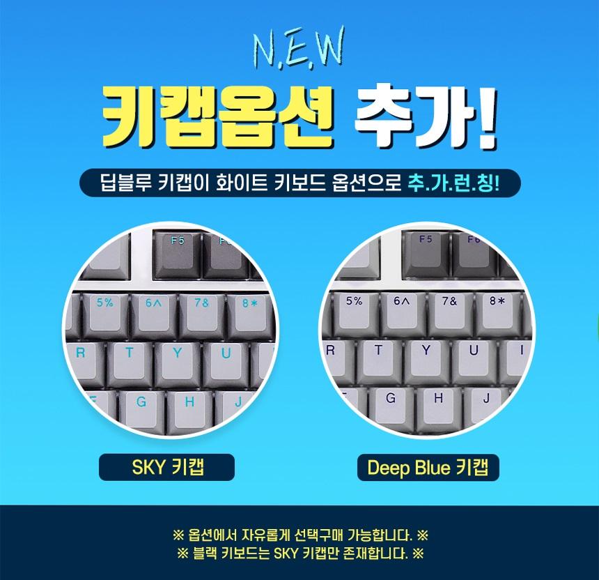 한성컴퓨터 GK993B SKY 블루투스 기계식 키보드 영문 (화이트, 저소음 적축)