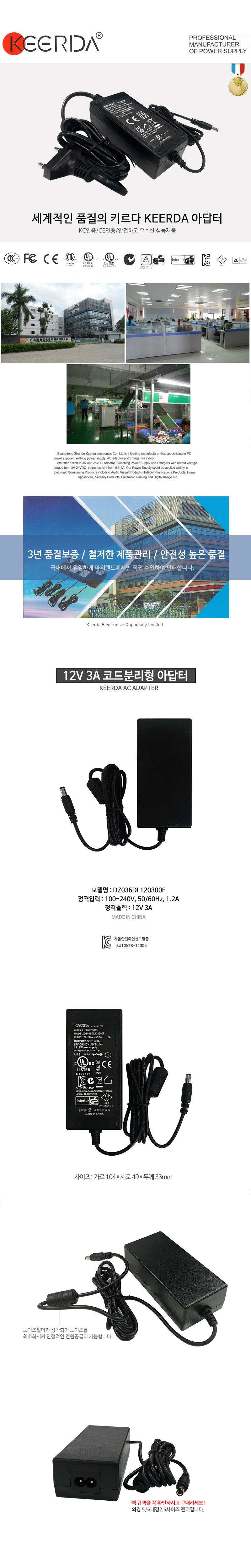 키르다 KEERDA 12V 3A 해외인증 어댑터