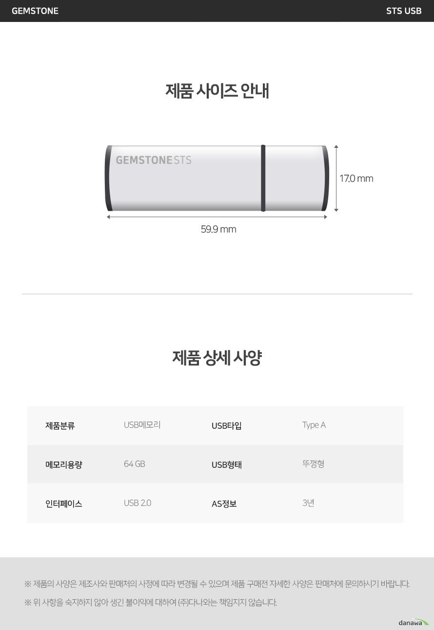 젬스톤 STS USB 2.0 (64GB)