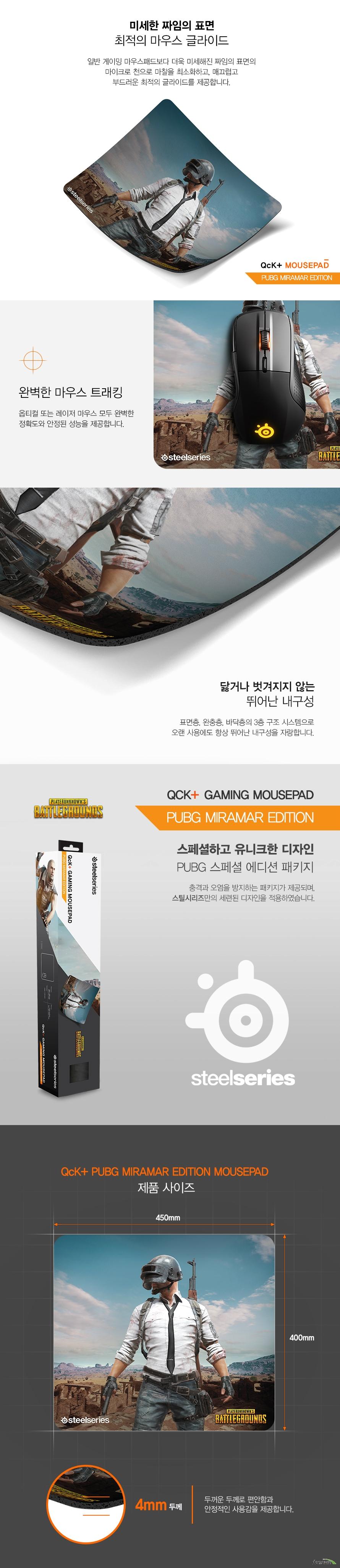 스틸시리즈  QCK+ PUBG Miramar Edition 게이밍 마우스 패드